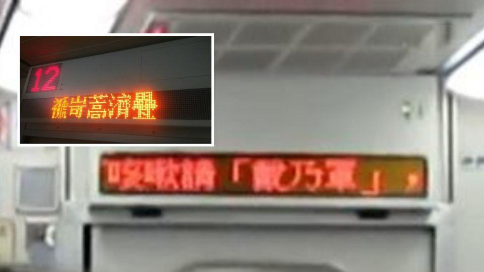 糗了!台鐵車廂跑馬燈出現甲骨文 網友:是要舔什麼啦