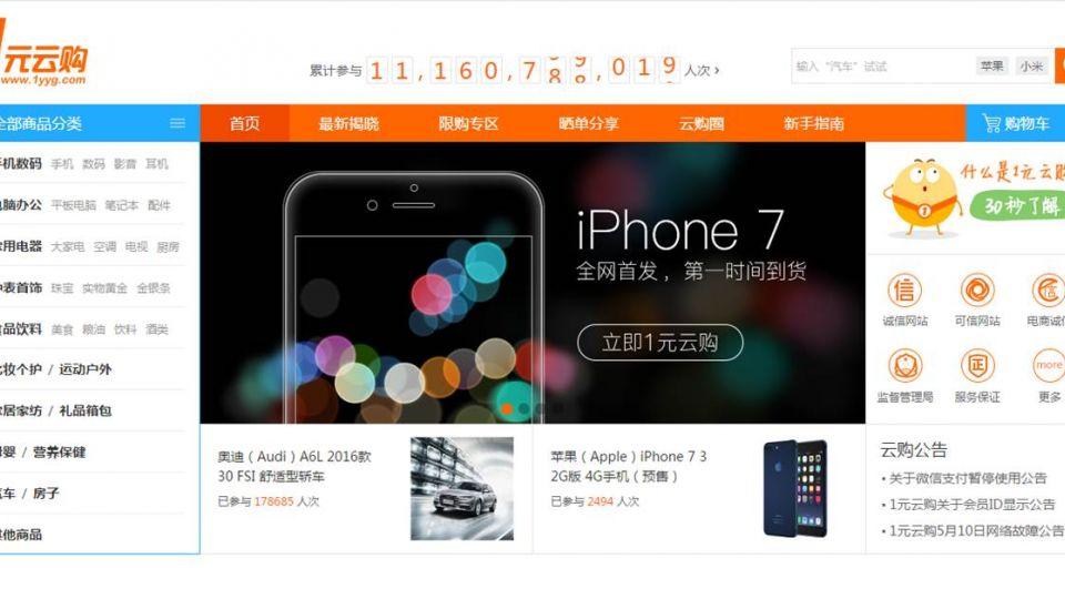 男著魔用5元買希望 月砸百萬僅換來一支iPhone 6s