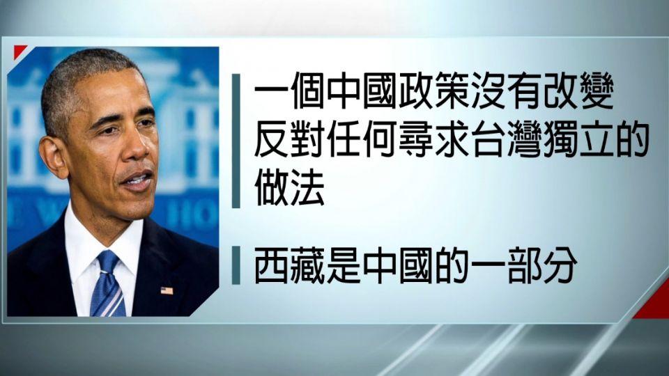 G20習歐會談台灣 歐巴馬重申一個中國