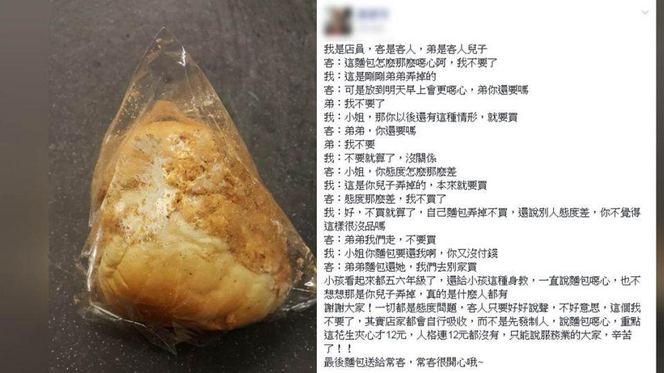 麵包掉地上 奧客母嫌「噁心」還想外帶 店員嘆:人格不值12元