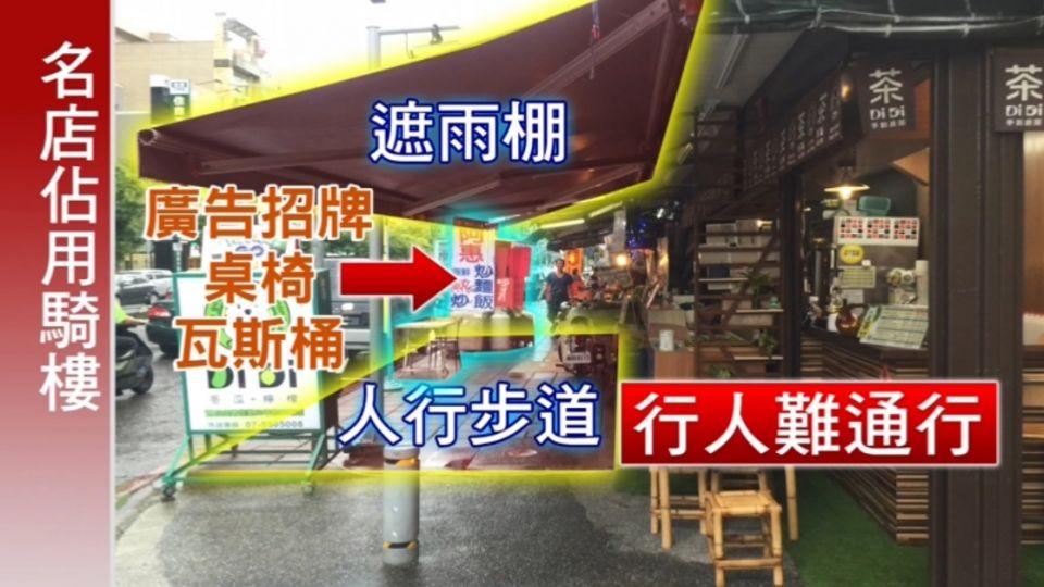 名店人多擁擠 占用騎樓做生意成常態