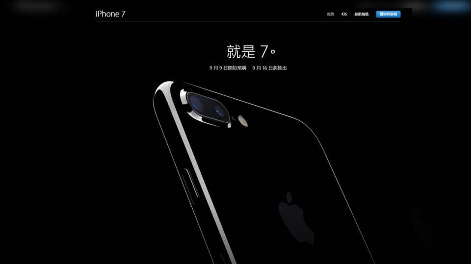 預購iPhone 7資費出爐 下午2點起預約