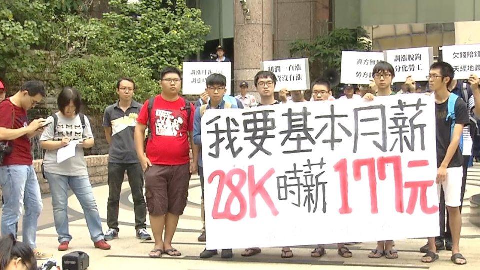 基本工資審議會召開 勞團抗議喊「28k」