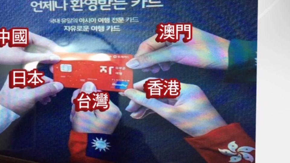 韓廣告稱台港澳為國家 陸網友怒要下架