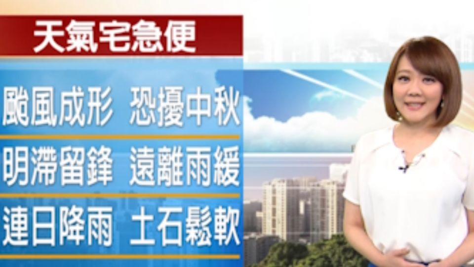 【2016/09/10】14號颱風「莫蘭蒂」成形 中秋賞月恐影響