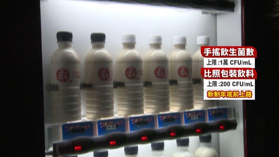 販賣機手搖飲生菌數屢超標 將比照包裝飲納管