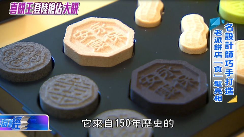 台灣億萬喜餅王 轉型登陸搶佔「大餅」