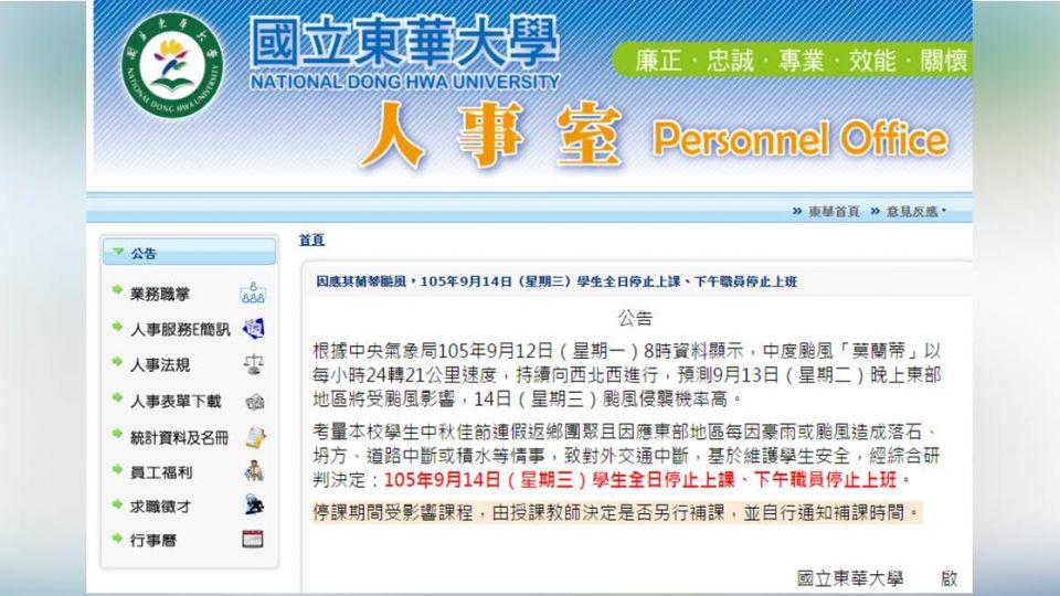 強颱莫蘭蒂逼近!花蓮東華大學「搶先」宣布周三停班停課