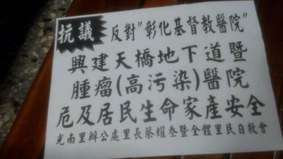 拉白布條抗議彰基蓋「腫瘤醫院」網友諷:確定自己不需要?