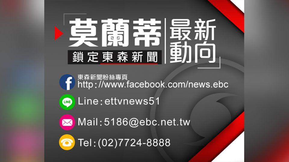莫蘭蒂颱風最新動向 請鎖定東森新聞