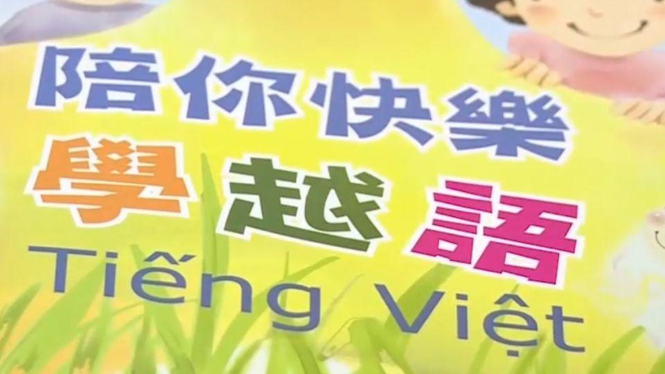拚南向經濟! 培訓新二代學東南亞語