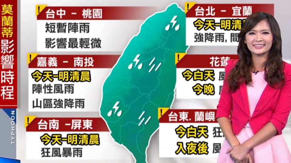 【2016/09/14】中秋賞月機率 中部最高 北東雲縫賞月