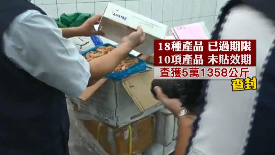 過期10年蝦賣中秋 5萬公斤逾期海鮮竄全台