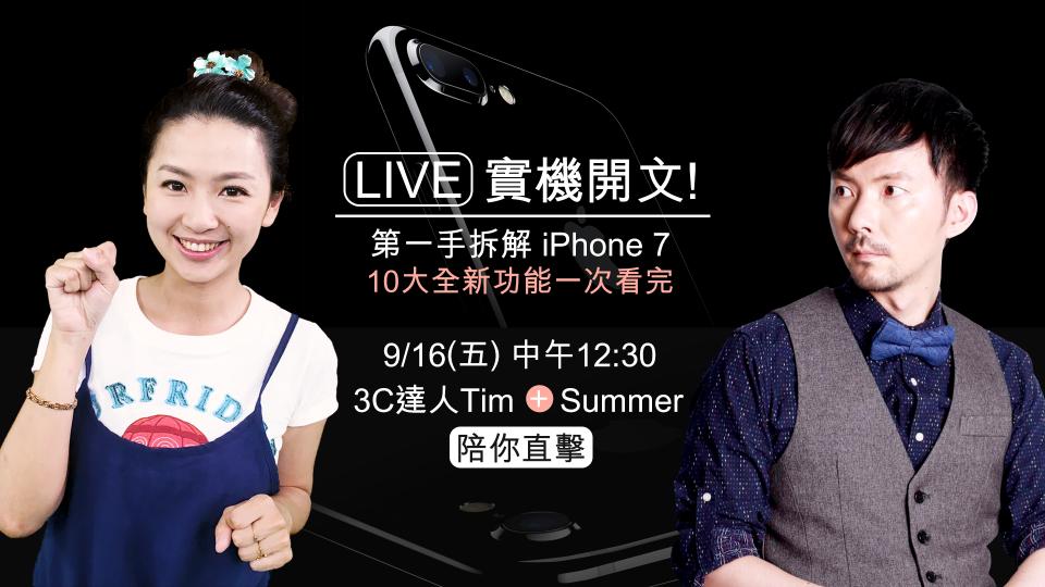下水?iPhone7地表最大挑戰!東森新聞1230「開箱」LIVE直播