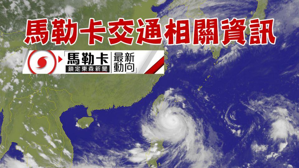【持續更新】馬勒卡颱風來襲!「全台交通延期」看這裡