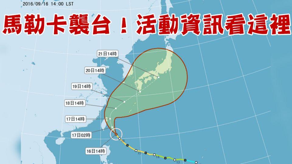 【持續更新】馬勒卡進逼北台!「活動資訊」看這裡