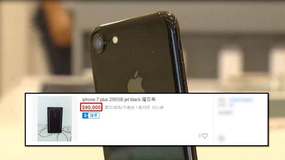 【影片】iPhone「曜石黑」轉手翻3倍 網:難道是稀有礦物?
