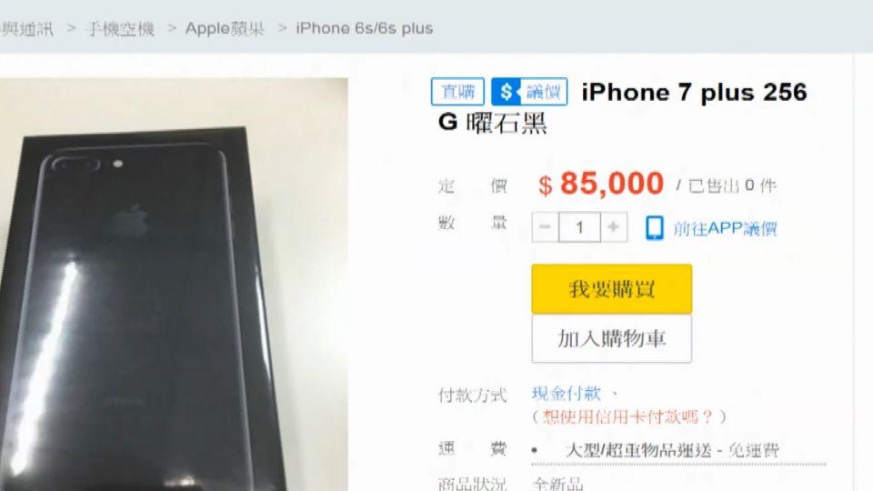 愛「瘋」了! 曜石黑i7Plus 網拍翻倍賣8.8萬