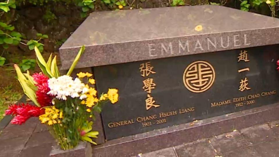 民族英雄? 罪人? 探夏威夷「張學良墓」