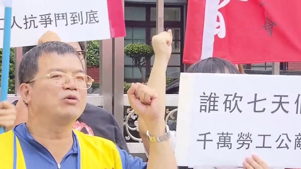 7天假若遭砍?! 勞團:928民進黨黨慶再抗議