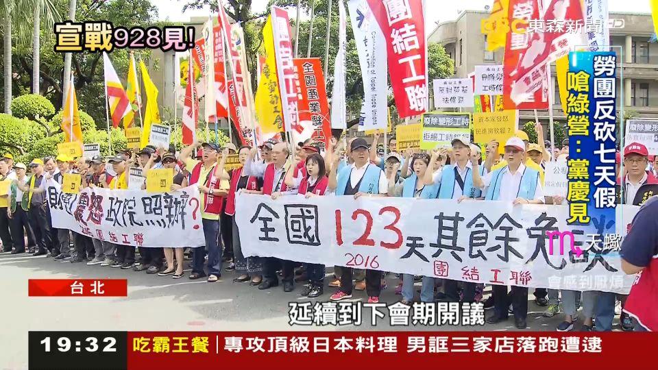不滿政府砍七天假 勞團嗆民進黨「黨慶見」
