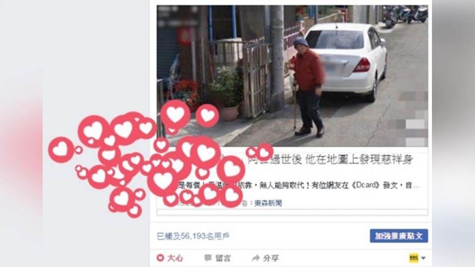 好幸福!今臉書「按讚選愛心」超粉「心心相印」大噴發