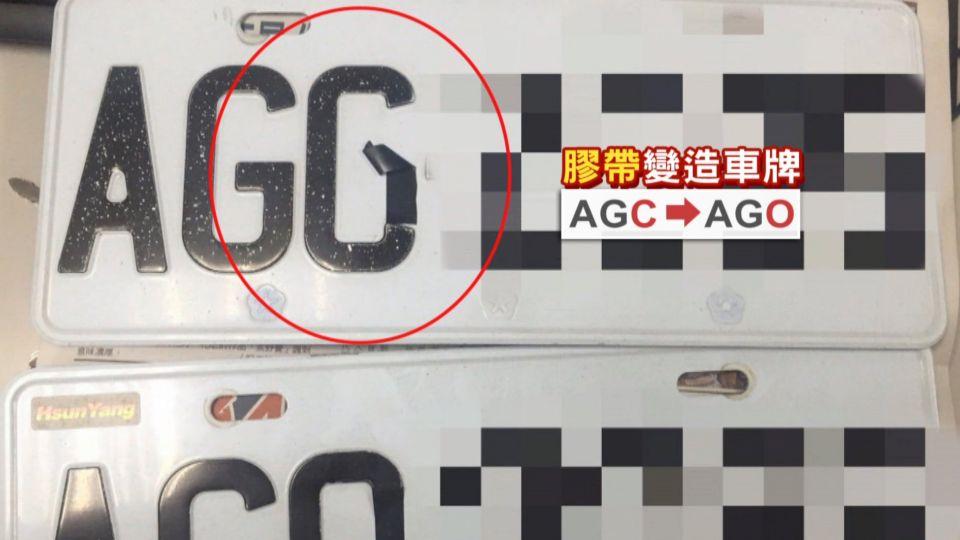 AG「C」變AG「O」!膠帶變造車牌 鷹眼警逮通緝犯