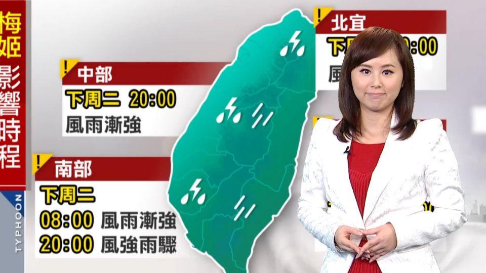 【2016/09/24】輕颱梅姬距台1860km 最快明晚發海警