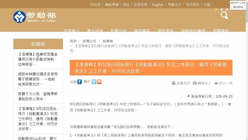 勞動部解釋928放假是「孔子誕辰」非「教師節」