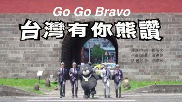 世大運宣傳片爆抄襲日本MV 網友批:丟臉丟到國外去