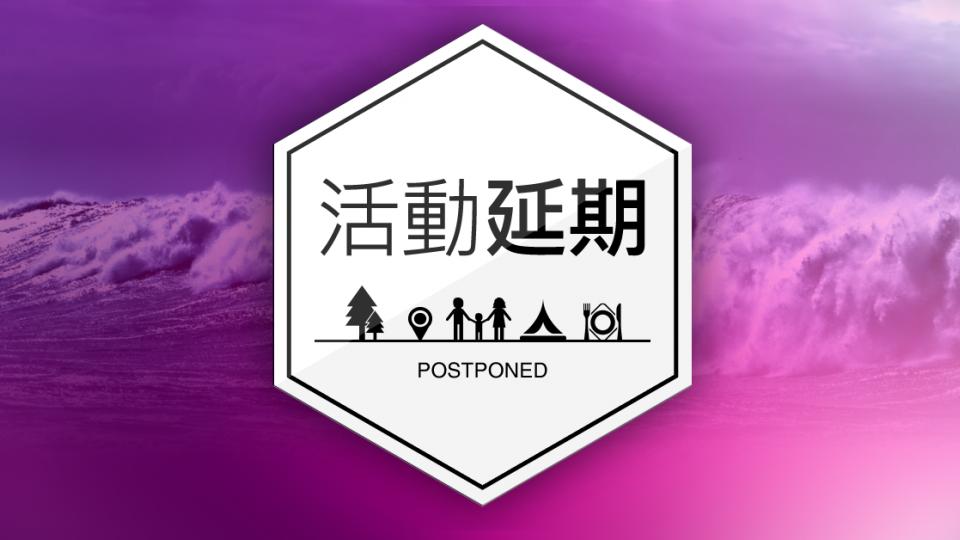 【持續更新】梅姬颱風穿台過!「全台活動延期」看這裡
