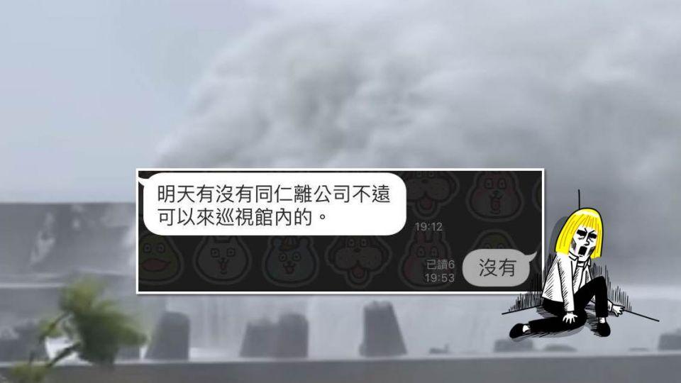 主管問颱風天誰能巡邏 她霸氣say no群組瞬間「靜默」
