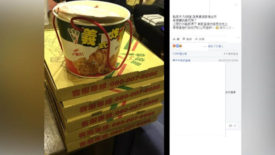 颱風天外送店員被罵「我炸雞濕」 披薩店神回讓網友傻眼