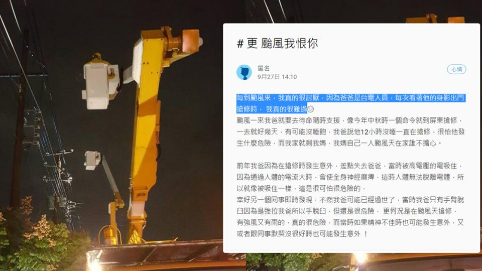颱風一來爸爸「用生命換電」 台電員工家屬:颱風我恨你!