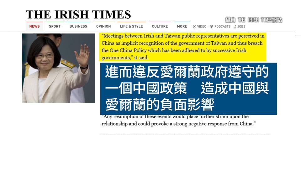 愛爾蘭要官員勿出席我國慶 避免引起中國不滿