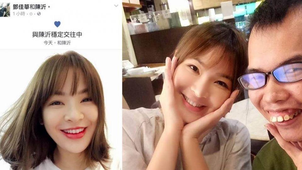 鄧佳華臉書設與陳沂「穩交」 陳沂:沒同意但尊重他