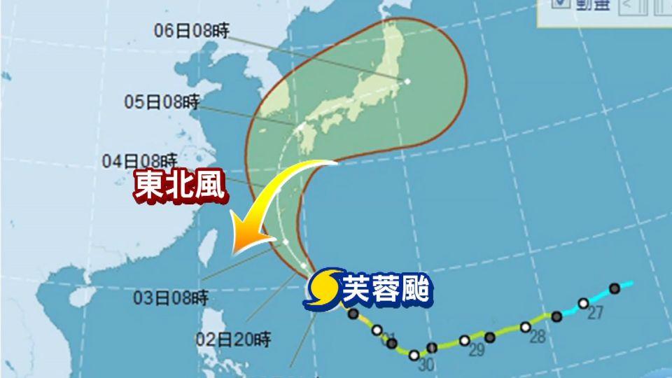 中颱芙蓉周一最近台 北台將有短暫雨