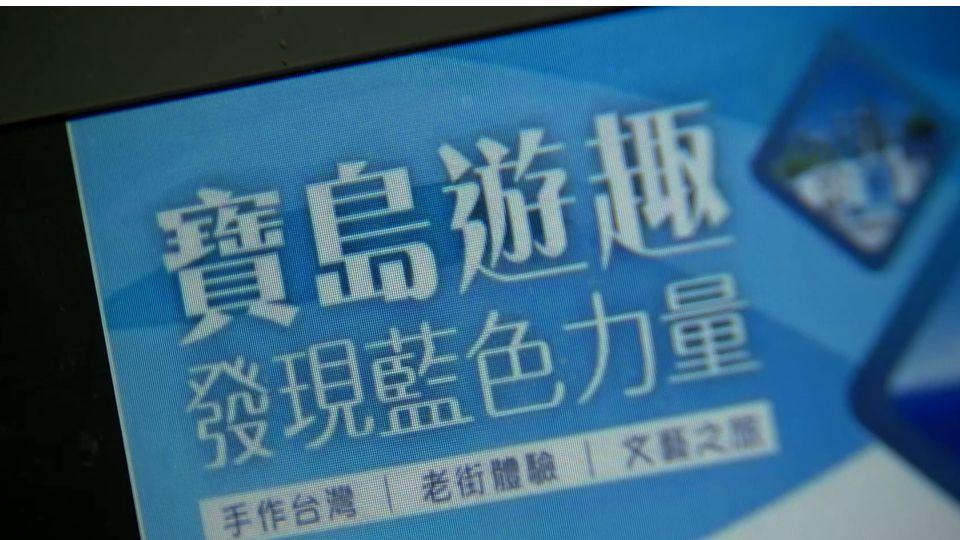 分化? 6天不到2萬 陸推「台灣藍縣市之旅」
