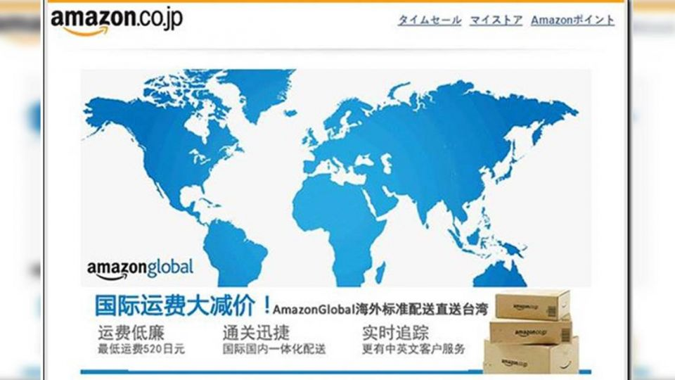 哈日族注意! 日本亞馬遜推「直送台灣」還免消費稅