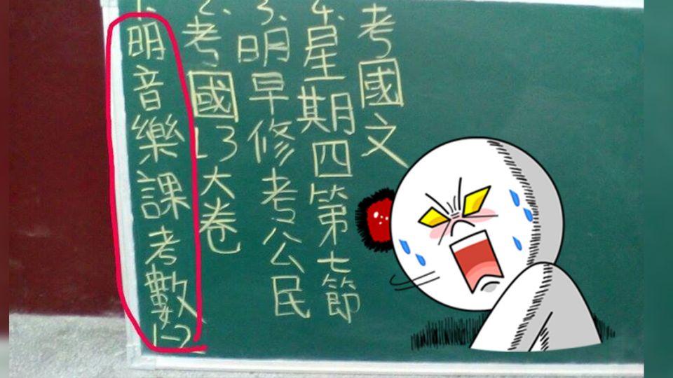 音樂課考數學!王浩宇爆氣怒罵「知法犯法的老師」