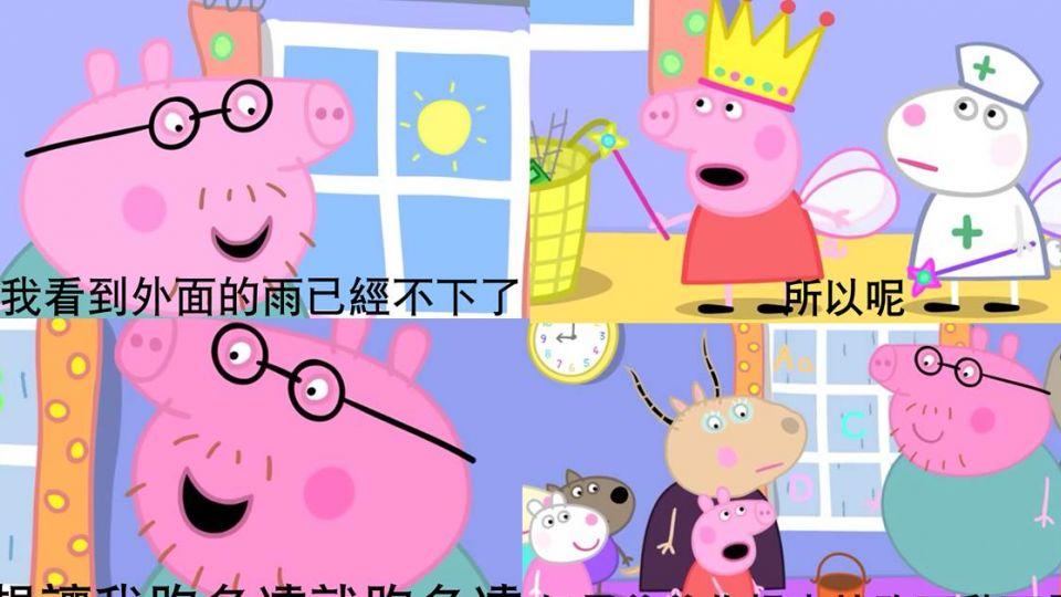 佩佩豬一句「所以呢?」網友神理解:難怪現在小孩這麼嗆