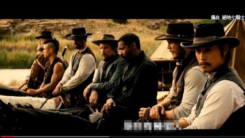 【影片】好萊塢西部片如何打亞洲票房「絕地七騎士Mag7」有撇步