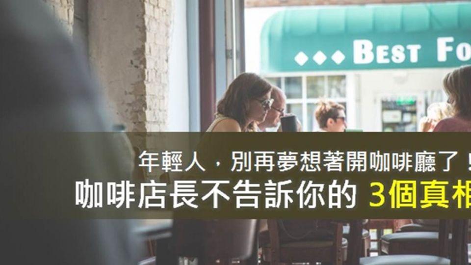 年輕人別再夢想著開咖啡廳了!咖啡店長沒說的3個真相