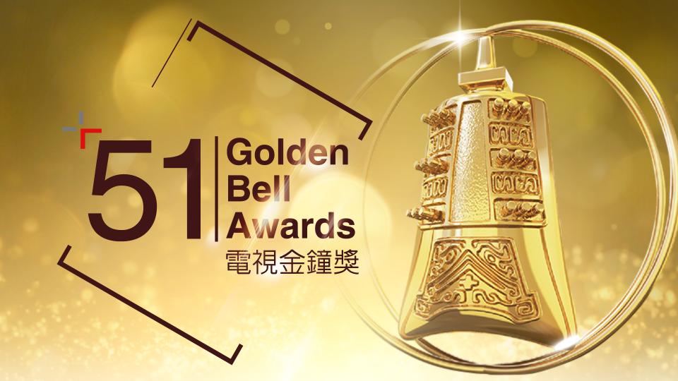 第51屆電視金鐘獎 完整得獎名單看這裡!