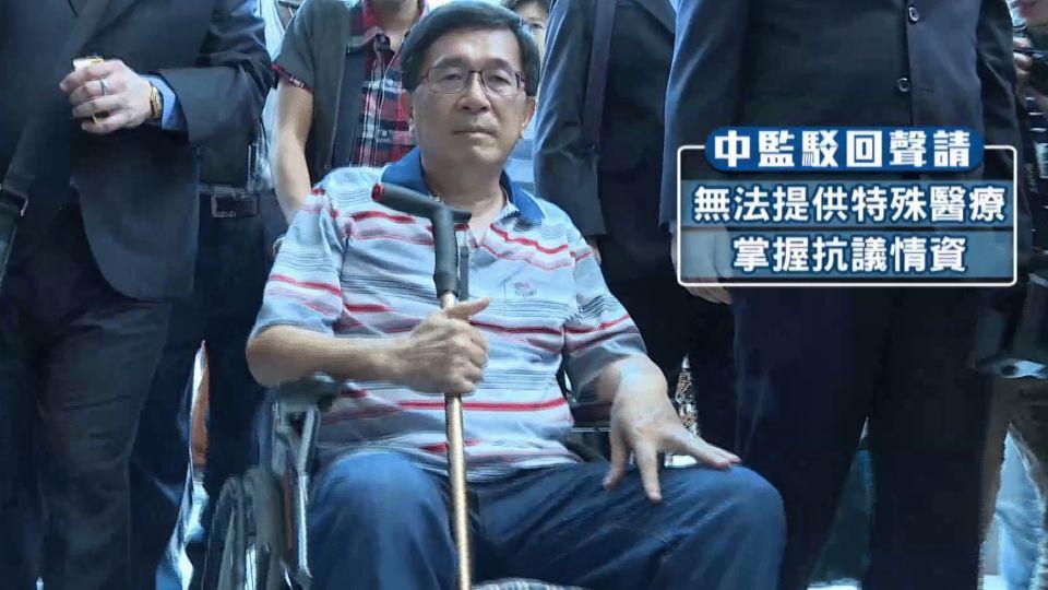 中監駁回聲請 陳水扁不能出席國慶典禮