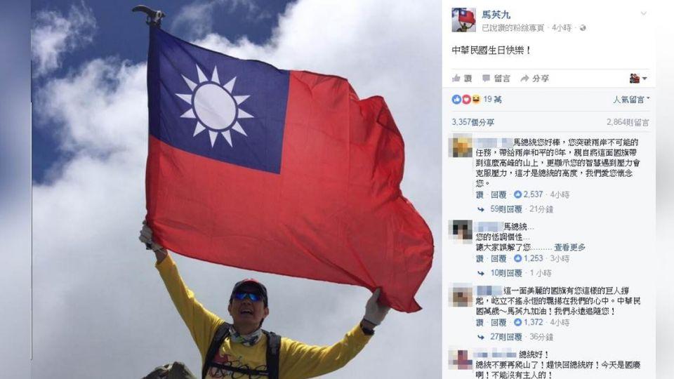 卸任後第一個國慶!馬英九臉書PO文:中華民國生日快樂