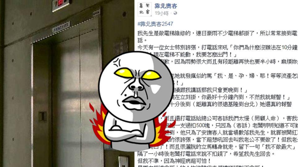 電梯壞了維修員無法10分鐘抵達 奧客飆罵:我是孕婦耶!