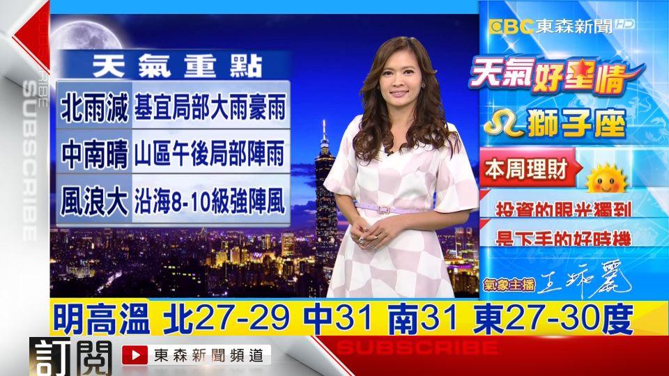 【2016/10/12】又有颱風要形成 周末東北注意豪大雨