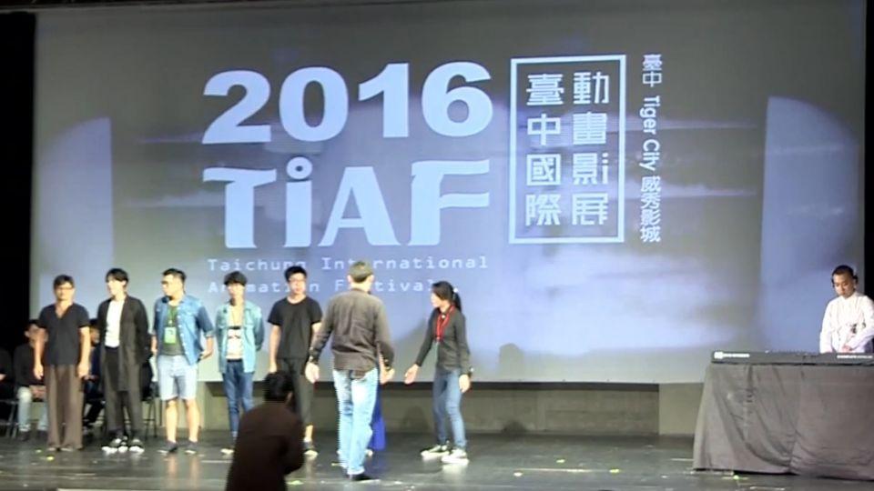 台中國際動畫影展 25國家48部動畫片參展