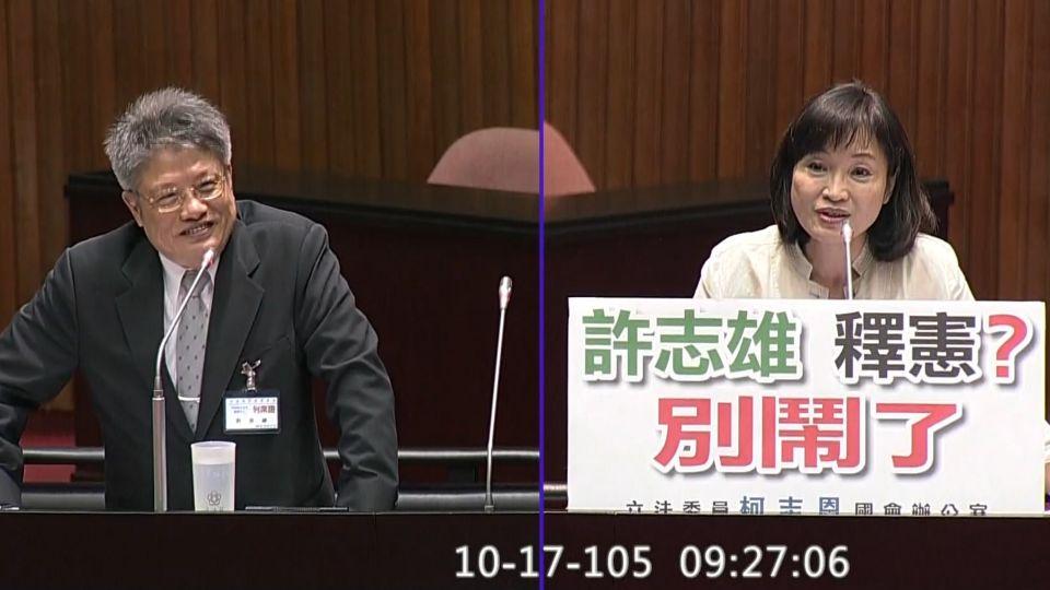 立委問願不願意唱國歌 許志雄:不能違背良心